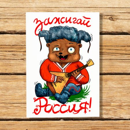"""Обложка """"Зажигай Россия"""""""