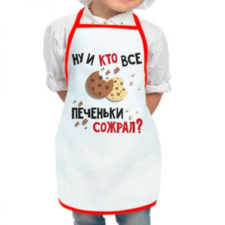 """Фартук """"Кто печеньки сожрал"""" детский"""