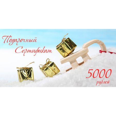 Подарочный сертификат на 5000р. дизайн 2