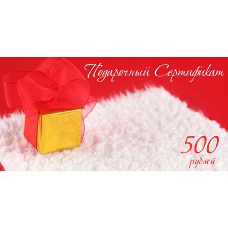 Подарочный сертификат на 500р. дизайн 3