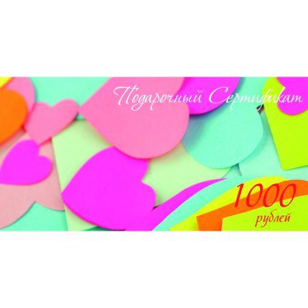 Подарочный сертификат на 1000р. дизайн 4