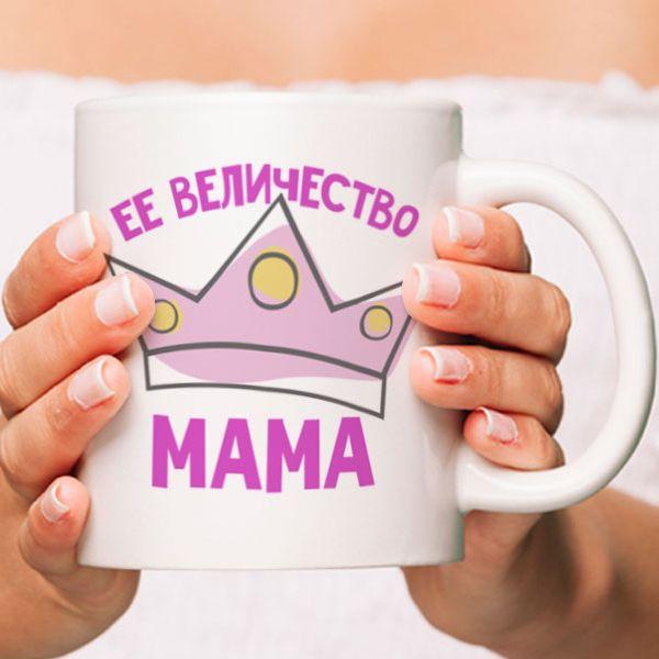 """Кружка """"Её величество Мама"""""""