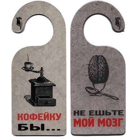 Табличка дверная Кофейку бы 18+