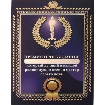 Грамота Премия присуждается без упаковки