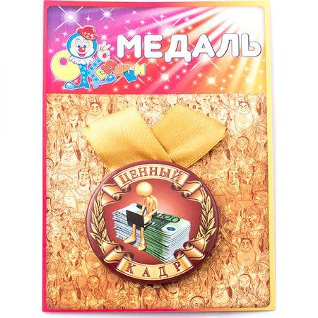 Медаль Ценный кадр